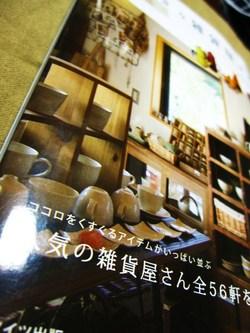浜松の雑貨屋さんの本