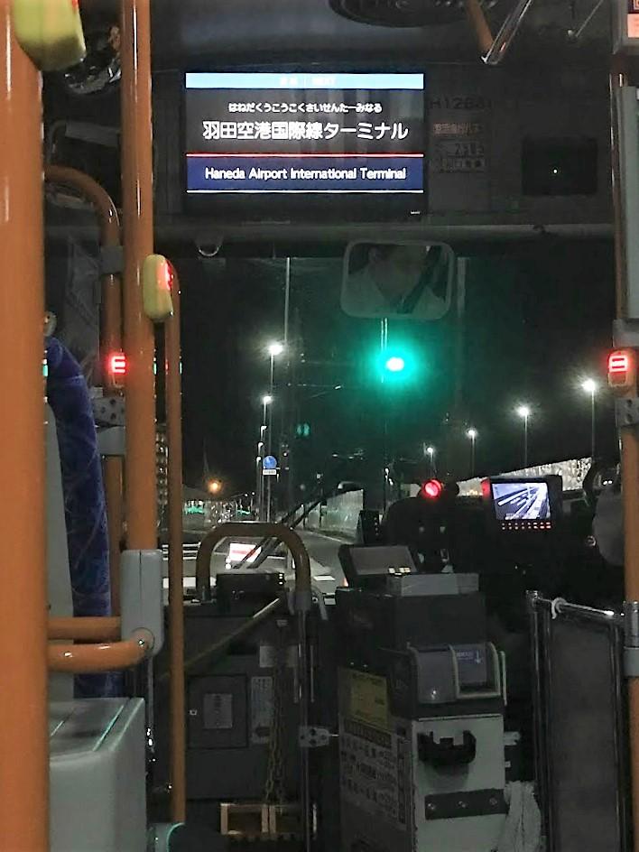 京急バス空港行き