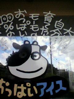 なかやす牧場02