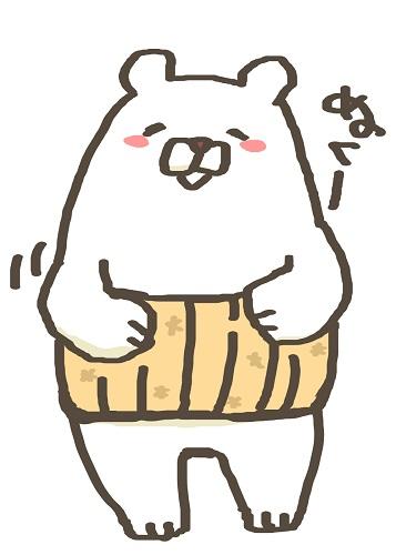 腹巻をするシロクマ