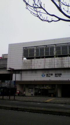 地下鉄の新羽駅