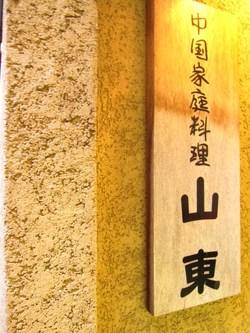 横浜中華街の水餃子